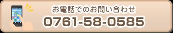 電話番号:0761-58-0585