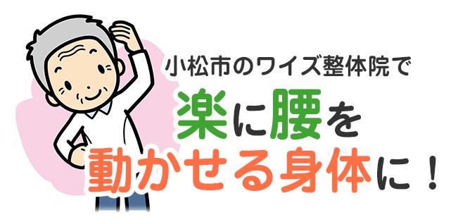 小松市のワイズ整体院で楽に腰を動かせる身体に!