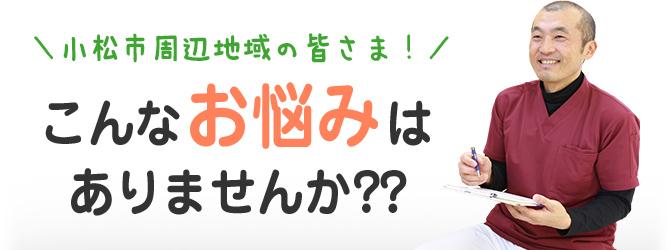 小松市の皆様!このようなお悩みはありませんか?