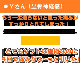 Yさん(坐骨神経痛)