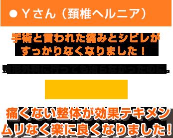 Yさん(頸椎ヘルニア)