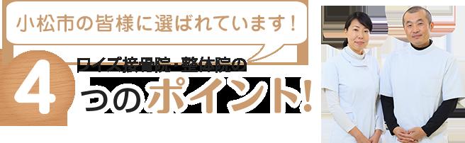 小松市の皆様に選ばれています!ワイズ整体院の4つのポイント!