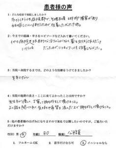 小松市ワイズ整体院で不妊施術をうけた30歳女性の口コミ