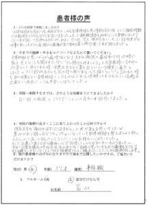 小松市 自律神経の乱れ 女性口コミ