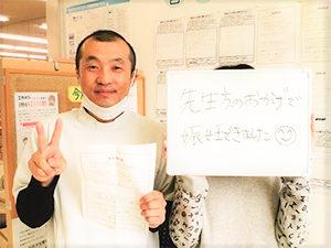 ワイズ整体院で不妊施術をうけた30歳女性と先生との2ショット写真