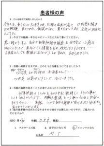 小松市 整体 75歳 女性の口コミ