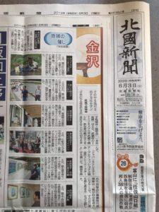 ストレスクリア新聞掲載